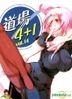 Asu No Yoichi (Vol.14)