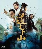 道士下山 (Blu-ray)