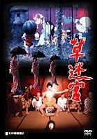 Kusa-meikyu (Japan Version)