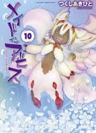 MADE IN ABYSS 10