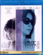 Bends (2013) (Blu-ray) (Hong Kong Version)