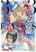 3x3 EYES 鬼籍之暗的契约者 (Vol.3)