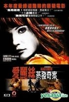 The Disappearance of Alice Creed (Blu-ray) (Hong Kong Version)
