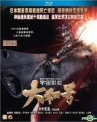 Space Battleship Yamato (Blu-ray) (English Subtitled) (Hong Kong Version)