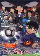 Detective Conan:  The Eleventh Striker (2012) (DVD) (Taiwan Version)
