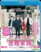 患難家族 (2014) (Blu-ray) (香港版)