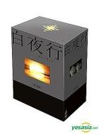 Byakuyako (DVD) (Complete Edition) (Japan Version)