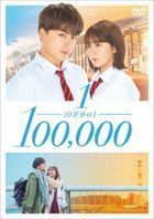 One In A Hundred Thousand (DVD) (Normal Edition) (Japan Version)