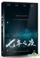 Seven Years of Night (2018) (DVD) (Taiwan Version)