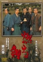 Moeyo Ken Vol.6 (DVD) (Japan Version)