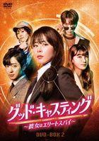 Good Casting (DVD) (Box 2) (Japan Version)