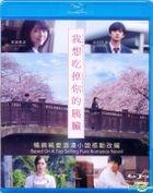 Let Me Eat Your Pancreas (2017) (Blu-ray) (English Subtitled) (Hong Kong Version)