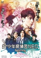 Boy Detectives Club Neo  (Japan Version)