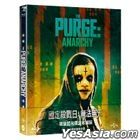 The Purge: Anarchy (2014) (Blu-ray) (Steelbook Collector's Edition) (Taiwan Version)
