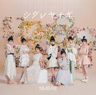 Shidare Yanagi [Type A] (SINGLE+DVD) (Japan Version)