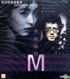 M (VCD) (Hong Kong Version)