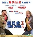 Dumb And Dumber To (2014) (Blu-ray) (Hong Kong Version)