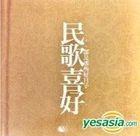 Favorite Folk Songs (2CD) (Reissue Version)