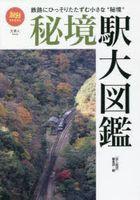 hikiyoueki daizukan tetsuro ni hitsusori tatazumu chiisana hikiyou tabitetsu butsukusu 50 tabitetsu BOOKS 50