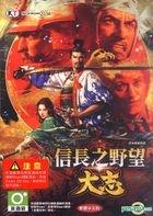 信长之野望 大志 (中文版) (DVD 版)