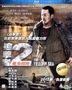 追击者2 黄海杀机 (2010) (Blu-ray) (香港版)