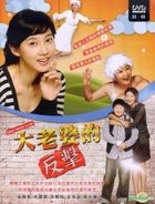 First Wives Club (DVD) (Part II) (To be continued) (Multi-audio) (SBS TV Drama) (Taiwan Version)
