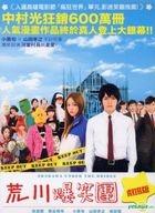 Arakawa Under The Bridge The Movie (DVD) (Taiwan Version)