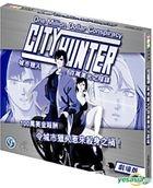 City Hunter: One Million Dollar Conspiracy (VCD) (Hong Kong Version)