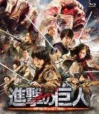 Attack on Titan (2015) (Blu-ray) (Normal Edition) (Japan Version)