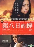Rebirth (DVD) (Taiwan Version)