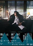 Thus Spoke Kishibe Rohan (DVD) (Japan Version)