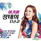 Jang Tae Hee - Young Lady Disco (2CD)
