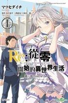 Re:Zero kara Hajimeru Isekai Seikatsu Di San Zhang Truth of Zero (Vol.1)