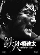 Pro-Wrestling NOAH - Tetsujin Kobashi Kenta Zettai Oja He No Michi DVD-Box (DVD) (Japan Version)