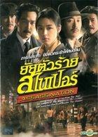 复国者联盟 (2015) (DVD) (泰国版)