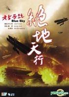 Blue Sky (DVD) (Hong Kong Version)