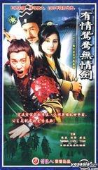 You Qing Yuan Yang Wu Qing Jian (Vol.1-32)(China Version)