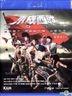 East Meets West (2011) (Blu-ray) (Hong Kong Version)