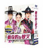 My Sassy Girl (2017) (DVD) (Box 1) (Special Priced  Edition) (Japan Version)