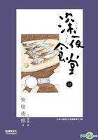 深夜食堂 (Vol.13)