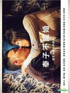 The Thin Blue Lines (2016) (DVD) (Taiwan Version)