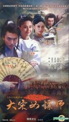 Da Song Nu Biao Shi (H-DVD) (End) (China Version)