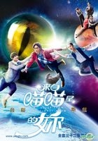 My Lover From The Planet Meow(2016) (DVD) (Ep. 1-32) (End) (English Subtitled) (TVB Drama) (US Version)