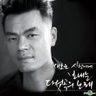 Park Jin Young Mini Album - Spring