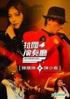 拉闊演奏廳 - 陳慧琳 × 陳小春 Karaoke(DVD)