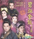 The Golden Hairpin (Part 2) (End) (VCD) (Hong Kong Version)