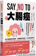 SAY NO TO  Da Chang Yan : Yi Ci Po Jie Chang Yan Mi Si , Du Dong Yu Fang Yu Zhi Liao Fang Fa , Yong Bao Wu Yan Kuai Huo Ren Sheng !
