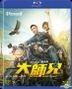 Big Brother (2018) (Blu-ray) (Hong Kong Version)
