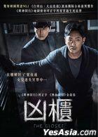 The Closet (2020) (DVD) (Hong Kong Version)