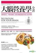 大腦營養學全書:減輕發炎、平衡荷爾蒙、優化腸腦連結的抗老化聖經